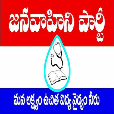 Jana Vaahini Party logo