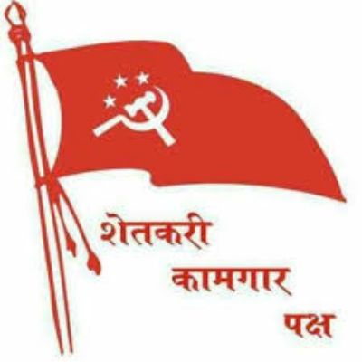 Peasants And Workers Party of India logo