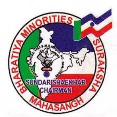 All India Dalit Muslim Minorities Suraksha Mahasangh logo