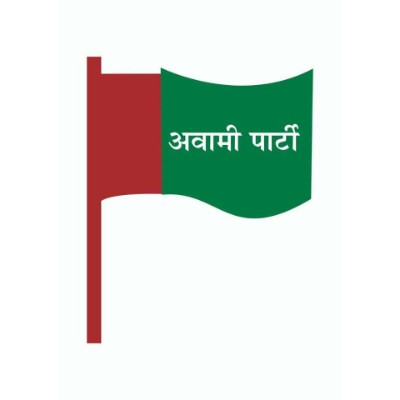 Awami Aamjan Party logo