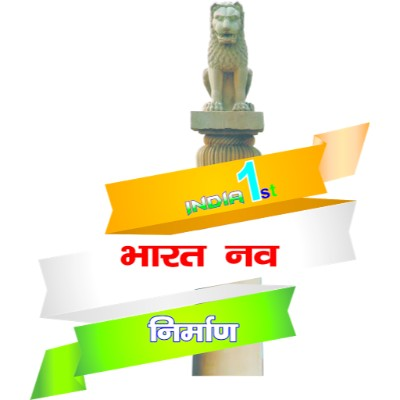 Bharat Nav Nirman Party logo