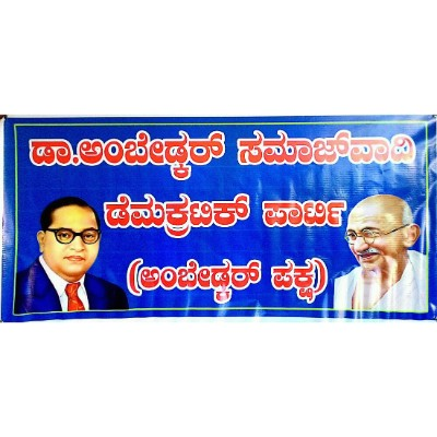 Dr. Ambedkar Samajvadi Democratic Party logo