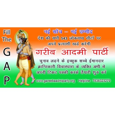 Gareeb Aadmi Party logo