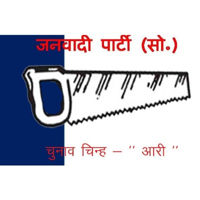 Janvadi Party(Socialist) logo