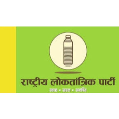 National Loktantrik Party logo