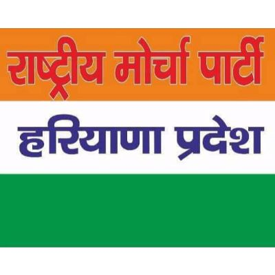Rashtriya Morcha Party logo