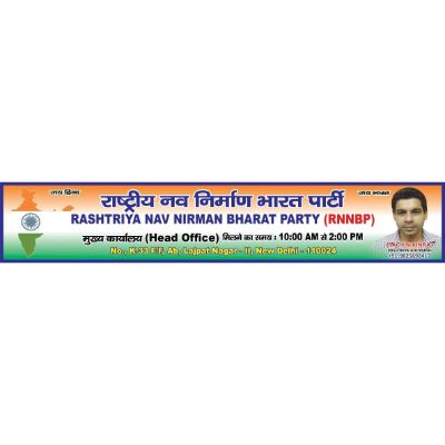 Rashtriya Nav Nirman Bharat Party logo