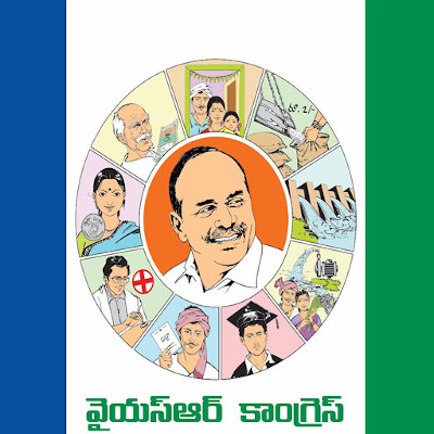 Yuvajana Sramika Rythu Congress Party logo